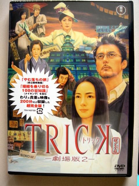 トリック 劇場版2